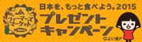プレゼントキャンペーンサイズ200-60