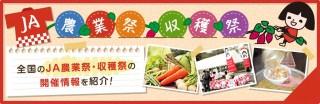 H26.9.16農業祭 FB