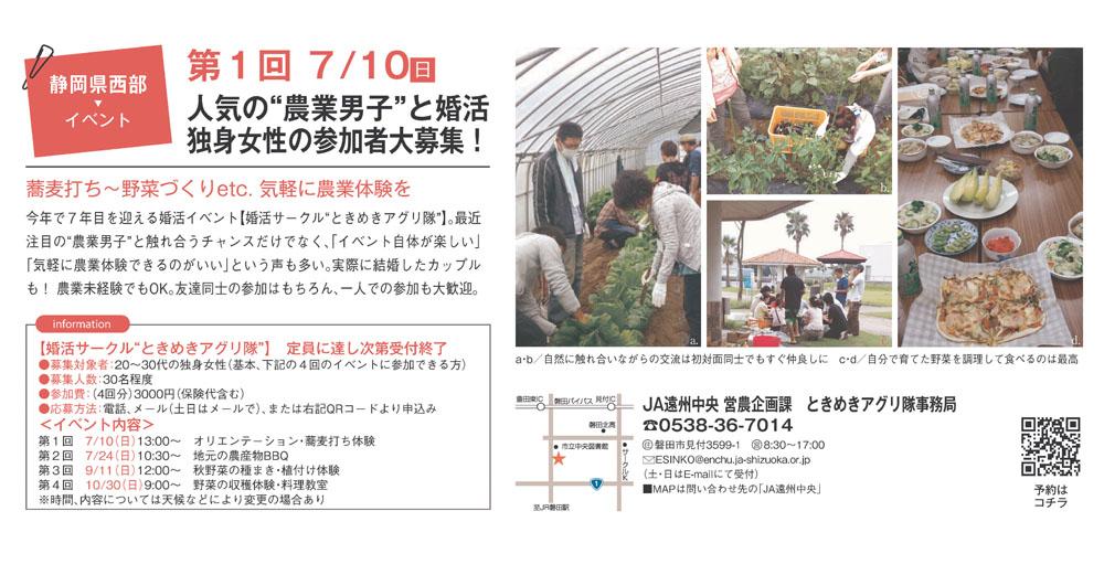 情報誌ウーモ広告10