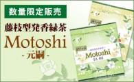 Motoshi
