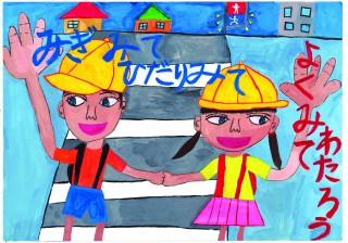 ポ-小1-県教育委員会教育委員長賞 芦川友海