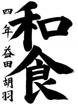 半-小4-益田胡羽-静岡県知事賞