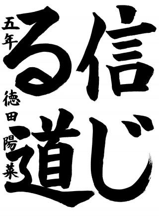 半-小5-徳田陽菜-静岡県教育委員長賞