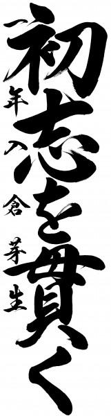 条-中1-入倉芽生-静岡県知事賞