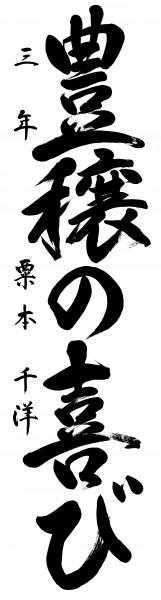 条-中3-栗本千洋-静岡県教育委員長賞