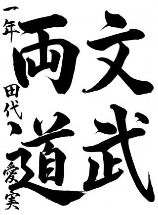 半-中1-田代愛実-静岡県教育委員長賞