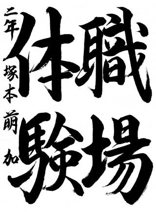半-中2-塚本萌加-静岡県書道連盟賞