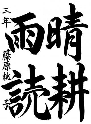 半-中3-藤原桃子-K-mix静岡エフエム放送賞