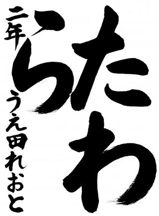 半-小2-植田獅星-静岡第一テレビ賞