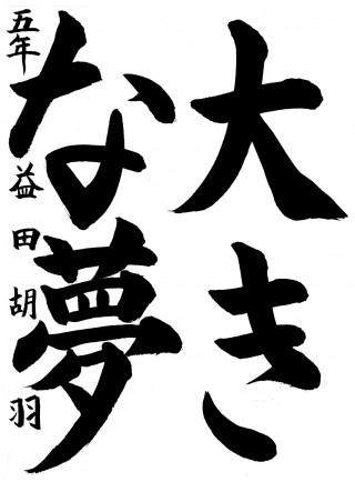 半-小5-益田胡羽-静岡県知事賞
