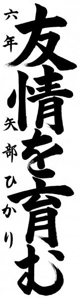 条-小6-矢部ひかり-K-mix静岡エフエム放送賞