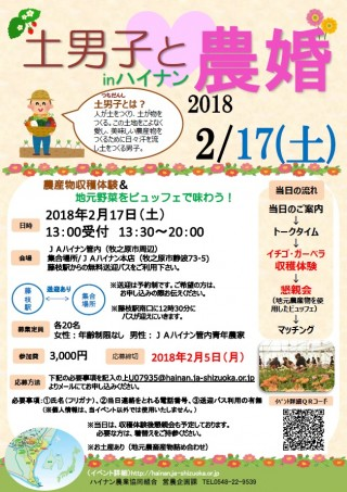 土男子と農婚inハイナン2018[1]