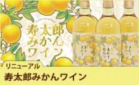 寿太郎みかんジュース20180508-2