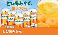 とぴあみかん20180615-2